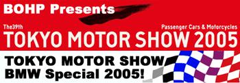 東京モーターショー2005